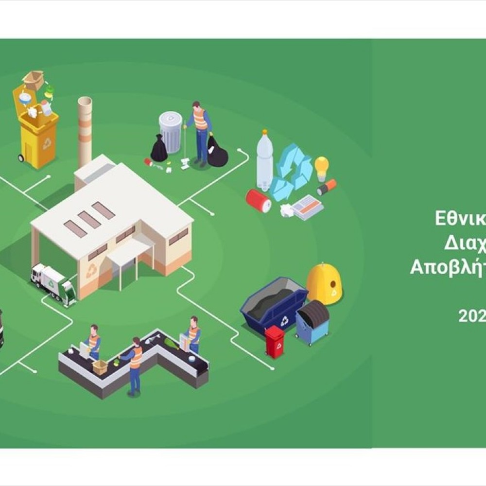 Νέο Εθνικό Σχέδιο Διαχείρισης Αποβλήτων