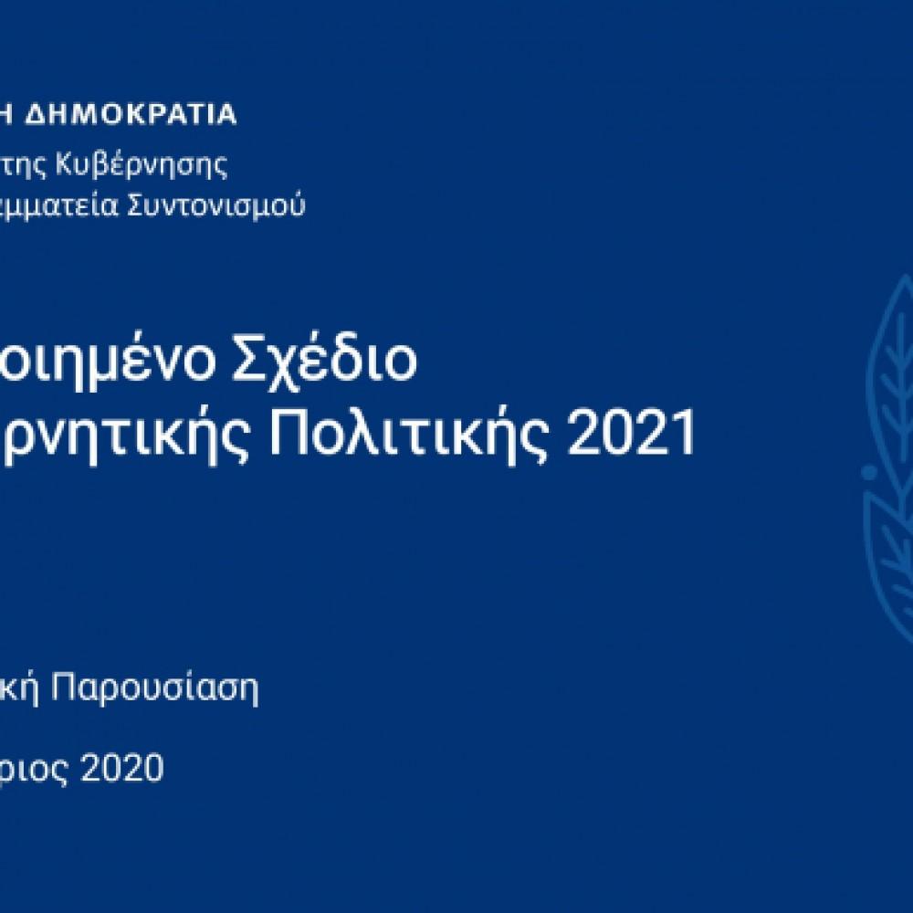 Πρόγραμμα Κυβερνητικής Πολιτικής 2021 και Τοπική Αυτοδιοίκηση