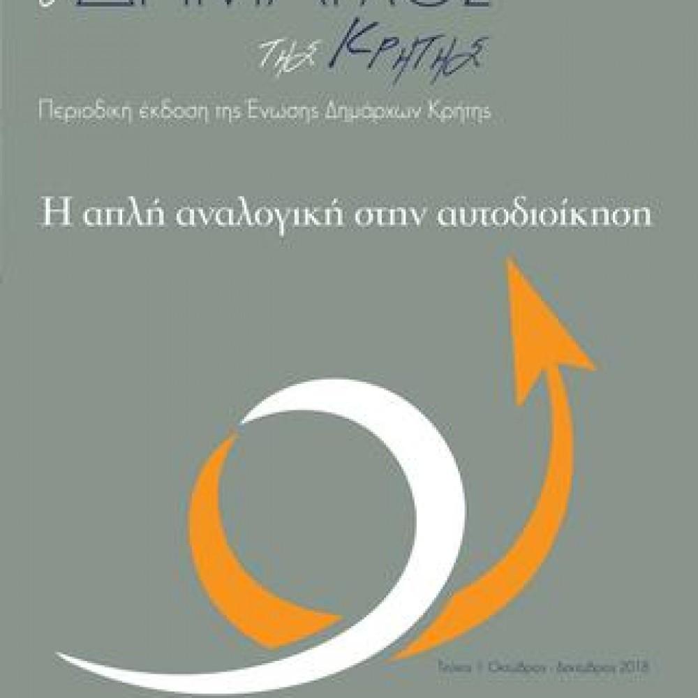 Η Ένωση Δημάρχων Κρήτης ζητά συνάντηση με την Περιφερειακή Ένωση Δήμων Κρήτης