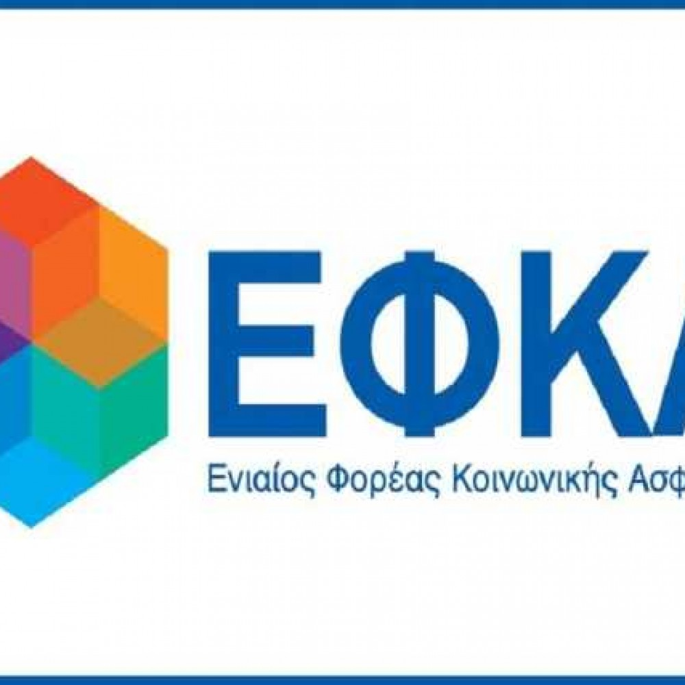 Συνταγματικότητα διατάξεων υπαγωγής των δημάρχων και βουλευτών στον ΕΦΚΑ