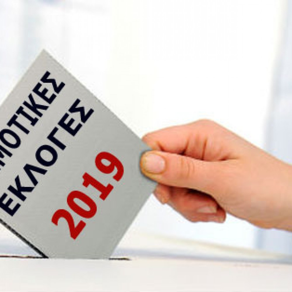 Συνδυασμοί και Υποψηφιότητες στους Δήμους και τις Κοινότητες του Νομού Λασιθίου