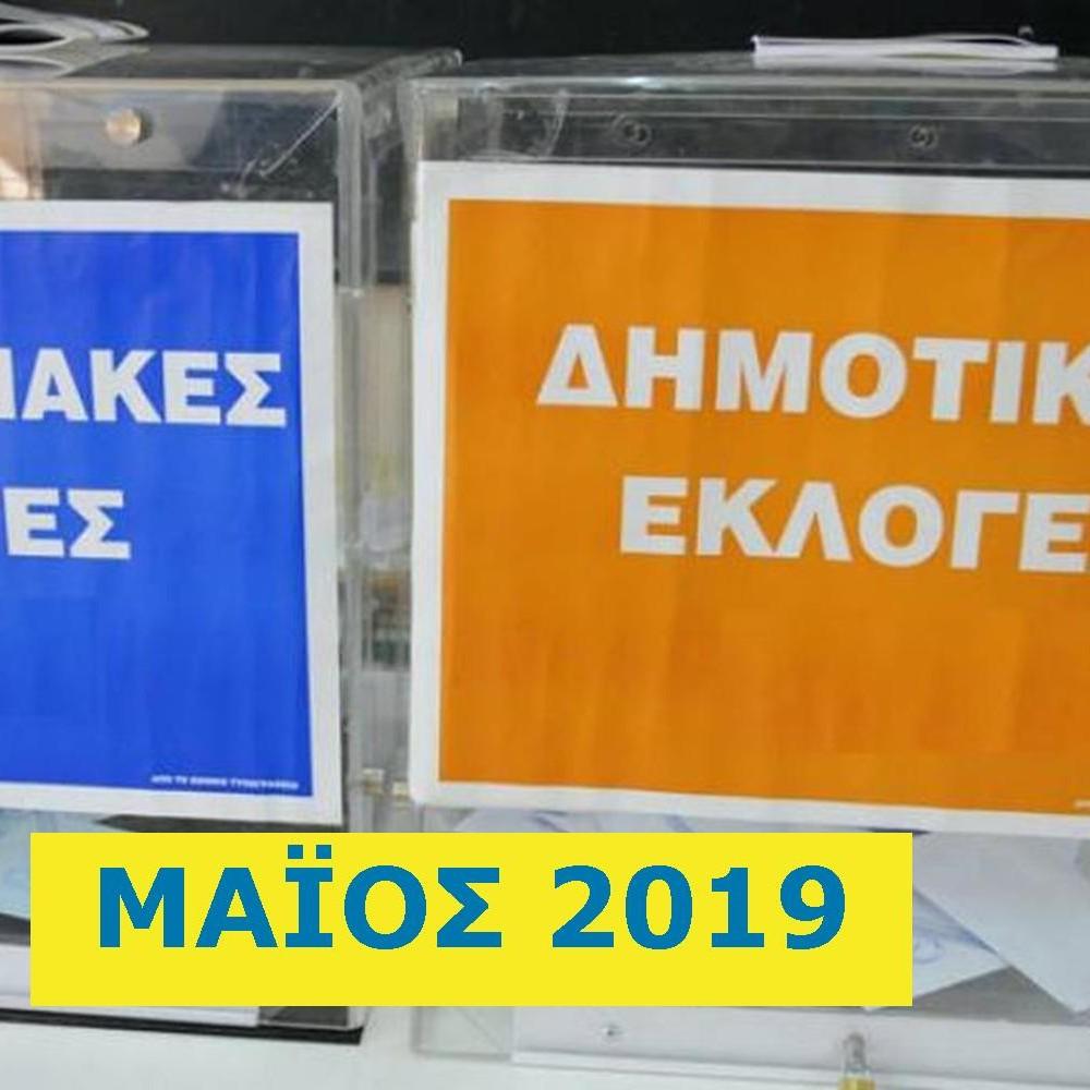Προθεσμίες που αναφέρονται στη διενέργεια των δημοτικών και περιφερειακών εκλογών του 2019